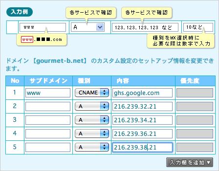 スクリーンショット(2011-10-05 11.43.12)