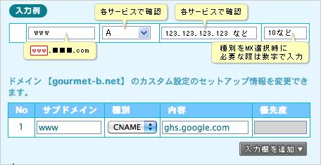 スクリーンショット(2011-10-05 11.35.49)